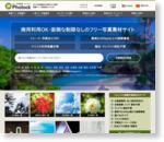フリー写真素材フォトック【商用利用可・報告不要】