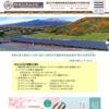 軽井沢町農産物等直売所発地市庭(公式サイト)