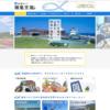 道の駅ちくら 潮風王国 | 千葉県南房総市千倉町の道の駅