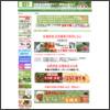 「自然食品通販サイト 無添加食品や」キャプチャ画像