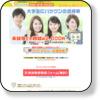 家庭教師のバイトならTチャンネル~東京・千葉・埼玉・神奈川を中心に家庭教師のバイトを募集中。 家庭教師のバイトならTチャンネル~東京・千葉・埼玉・神奈川を中心に家庭教師のバイトを募集中。