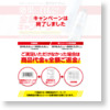 http://deonatulle.jp/cp/2018/cashback.htmlのサムネイル