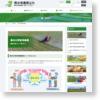公益財団法人_熊本県農業公社 《農地中間管理事業》