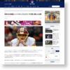 契約交渉破談、レッドスキンズとカズンズの間に横たわる溝 | NFL JAPAN.COM