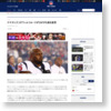 テキサンズ、NTウィルフォークがCMで引退を宣言 | NFL JAPAN.COM