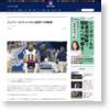 ジュリアン・エデルマンがACL断裂で今季絶望 | NFL JAPAN.COM