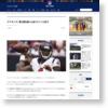 テキサンズ、第2週を新人QBワトソンに託す | NFL JAPAN.COM