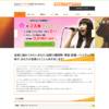 池袋駅西口ジャパンO・N・Oミュージックアカデミー