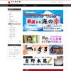 WEBサイト奈良銘品館
