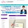 浮気調査のラブ探偵事務所は千葉県船橋市