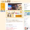 Com.Cafe 音倉