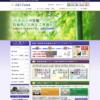 葬儀は大阪の関西葬祭センター