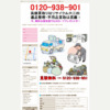 http://aichi-recycle.on.omisenomikata.jp/