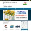 http://nttbj.itp.ne.jp/0120995371/