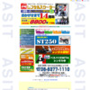 http://www.asit.co.jp/rent/