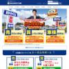 http://www.bigmotor.co.jp