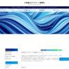 行政書士クアルテート事務所サイトの画面イメージ