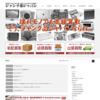 http://www.junkhin.jp/
