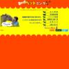 http://www.miyaginet.com/ishi.pet