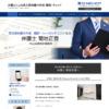 英文契約書・国際企業法務の弁護士サイトの画面イメージ
