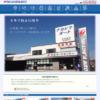 http://www.nakashima-auto.com