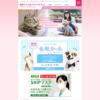 http://www.petowner.co.jp