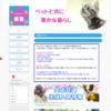 http://www.toukatu-pet.jp/