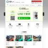 http://yashima-fork.co.jp/index-j.htm