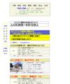 千葉相互株式会社ホームページ