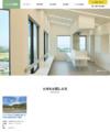 株式会社コハラ建設ホームページ