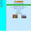 有限会社インターオフィスホームページ