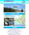和泉建設株式会社ホームページ