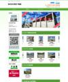 株式会社間宮不動産ホームページ