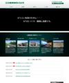 白幡興業株式会社ホームページ