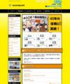 株式会社館山地所ホームページ