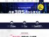 ServersMan@VPS|月額490円 保証メモリ512M | 【dream.jp】