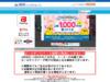 コンタクトレンズ・ケア用品 通販 専門店 湘南コンタクトレンズ