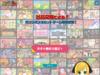 ゲームで遊んで景品交換☆ ミリオンゲームdx