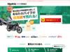 【バイクブロス】全国対応/バイク買取一括査定プログラム
