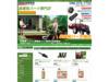 耕運機レンタル/農機具パーツ販売の益城電池