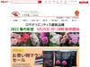 【楽天市場】バラ苗 専門店 イングリッシュローズなど1000種類以上のバラを販売!:バラの家 【バラ苗専門店】[トップページ]