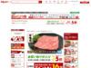【楽天市場】本格ステーキハウスが牛豚肉加工品をお届け!:4129屋[トップページ]