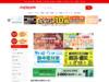 【楽天】Joshin web 家電・PC・ホビー専門店 トップページ