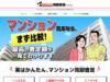 不動産&マンション売却査定.com | 無料オンライン一括査定