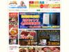 北さんのテレショップオンラインスペシャル