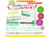 ペニス増大サプリメント|L-シトルリン配合ゼファルリン