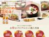 【味とこころオンラインSHOP】新規のお客様限定!送料無料!「四季の彩360ml×2本セット」