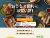 生協(コープデリ・おうちco-op)の個人宅配を始めてみませんか?関東エリアで一番多く利用されている食材宅配サービス