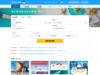 格安海外航空券の簡単予約サイト   skyticket