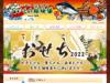 旨いもの探検隊 北海道から産地直送!かに・えび・ほたて・海鮮おせち・特産品をお取り寄せ!